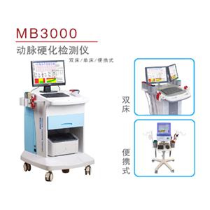 麦邦 MB3000 动脉硬化检测仪