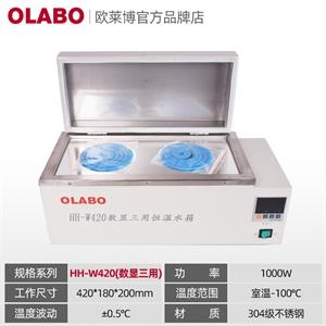 歐萊博 HH-W420  電熱恒溫水浴鍋