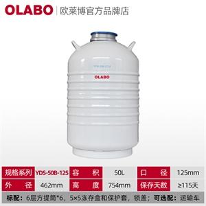 OLABO欧莱博方提桶液氮罐YDS-30-125-FS