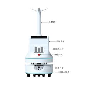 BKS-Y-800雾化消毒机器人