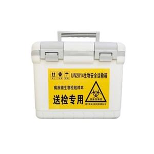 齊冰生物安全運輸箱QBLL0609