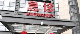 急诊科设备清单