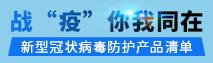新冠病毒防护大发3d_来宝商城